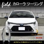 トヨタ カローラ ツーリング LEDデイライト シーケンシャルウインカー機能 LEDランプ フォグランプ ZWE/ZRE/NRE21#W R1.10〜