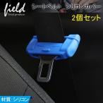 【汎用 シリコン製 シートベルト カバー】傷防止 シートベルトカバー シリコンカバー シリコン 1個 キャンセラー カバー アクセサリー