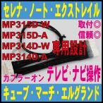 できナビ NDN-8600 日産ディーラーオプション 走行中もナビ操作 MP315D-A MP315D-W・MP314D-A・MP314D-W