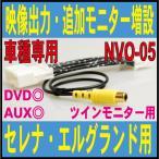 映像出力ハーネス NVO-05 日産メーカーオプション エルグランド・セレナ