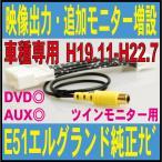 映像出力ハーネス NVO-06 日産メーカーオプション エルグランド E51・NE51/ME51・MNE51 H19.11〜H22.7