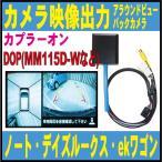 カメラ映像出力ハーネス NCO-04 日産 ジューク・デイズ・デイズルークス・ノート対応