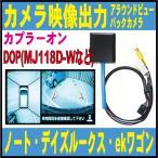 カメラ映像出力ハーネス NCO-07 MJ116D-Wナビ専用 日産 ジューク・デイズ・デイズルークス・ノート対応