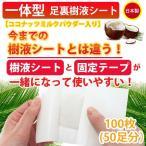 ココナッツパウダー 一体型シート(100枚・50足分) 『樹液シート』