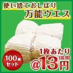 【日用品】 おしぼり使い捨て  使い捨ておしぼりウエス 白70匁(100枚入り)
