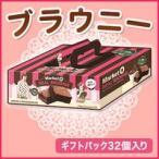 【送料無料】オリオン マーケットオー リアルブラウニー ギフトパック 32個入