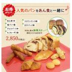 送料無料 あん食or抹茶あん食パン&おいしいパン詰め合わせ セット神戸トミーズのパン