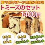 あん食・抹茶あんパン 神戸トミーズのパン(2本セット) #1 ・2