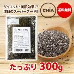 【メール便で送料無料】【チアシード】旭食品 チアシード 300g