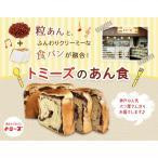 抹茶あん食パン(黒豆入り)神戸トミーズのパン  #2