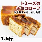 チョコローフパン 食パン  トミーズのパン#7
