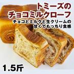 チョコミルクローフパン 神戸トミーズのパン #10