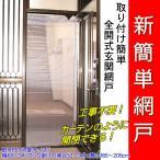 網戸 玄関 網戸 玄関 新簡単網戸 窓  網戸   カーテン式 玄関網戸TQ-2