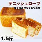 デニッシュローフパン 神戸トミーズのパン #8