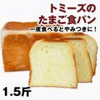 食パン 神戸で人気のたまご食パン 手作り焼き立てパンの店 トミーズのパン たまご食パン #9