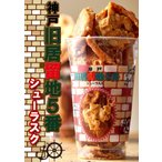 シューラスク 神戸焼き菓子 ラスク ラスク アーモンド・メープル・チョコチップ
