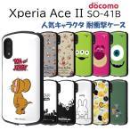 Xperia Ace II ケース キャラクター 耐衝撃 エクスペリアAce II ( docomo SO-41B ) ストラップホール付き 衝撃吸収 Xperia Ace2 人気 キャラ カバー