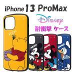 iPhone 13 Pro Max ケース ディズニー キャラクター 耐衝撃 ストラップ ホール 付き