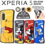 エクスペリア5 ディズニー ケース Xperia5 耐衝撃 カバー エクスペリア Xperia 5(SO-01M/SOV41)ミッキー ミニー ドナルド プー