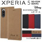 エクスペリア5 ディズニー ケース 手帳型 Xperia5 耐衝撃 カバー エクスペリア Xperia 5(SO-01M/SOV41)ミッキー ミニー ドナルド プー