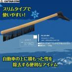 スリムスノーブラシ ( UX-0664 AP10240089 )( キャプテンスタッグ 雪かき ブラシ スノー ブラシ 雪かき 道具 除雪 雪降ろし 雪降し 防災用品 )(QBH33)