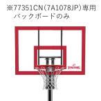 バスケットゴール 77351CN-979351FR バックボード SPALDING バ...