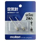 空気針 molten 空気針 MCAR2 ( MCAR2 / MTN )(QBJ07)