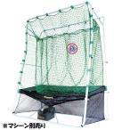 ネット 野球 バッティングマシーン トスマシーン S-4025 トスマシン用連続ネット 送料ランク【B】 (SWT)
