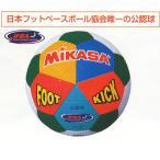フット&キックベースボール (サッカーボール) (ミカサ MIKASA)(JS17936/F2-CR)(QBJ37)