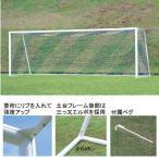 エバニュー サッカーゴールサッカーゴールオールアルミNo.11EKE863 特殊送料:ランク(W)(ENW)(QBJ37)