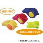 ホイッスル(ヒモ付) (AC205775/'001252)( 笛 プラフエ フエ プラ笛 防犯用 子供用 おもちゃ 玩具 )(QBH33)
