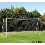 トーエイライト サッカーゴールジュニアサッカーゴールSH80B-6249 特殊送料:ランク(31)(TOL)