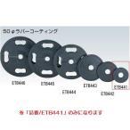 50ラバープレート1.25kg(2枚1組) (JS84775/ETB441)(分類:トレーニング用品 フィットネス)(QCB02)
