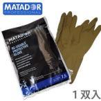 マタドールゴム手袋 1双 【6インチ/6.5インチ/7インチ/7.5インチ/8インチ/8.5インチ】