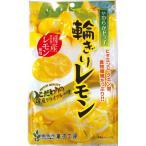 国産ドライフルーツ 輪切りレモン  60g大袋タイプ
