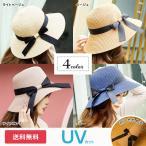 麦わら帽子 UVカット 折りたたみ レディース おしゃれ 日焼け防止 紫外線カット 夏 送料無料