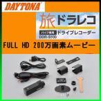 Yahoo!FIELD HILL Yahooショップあすつく DAYTONA バイク専用ドライブレコーダー DDR-S100 96864