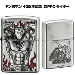 ZIPPO ライター キン肉マン 40周年記念 ジッポー 発火石付 アニメキャラクター