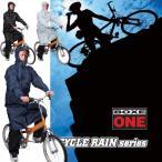 雨具  防水 撥水 CY-002 2WAY サイクルコート レインコート自転車 メンズ・レディース レインコート 自転車 通学用