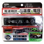 送料無料メール便 セイワW852 電圧サーモ電波クロック+USB