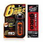 ソフト99  超ガラコ 70ml+お手入れガラコ(試供品2枚入り) SOFT99 超ガラコ   04146 撥水剤 ガラスコート剤