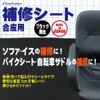 補修シート合皮用 ブラック 無地 Createone  レビューを書いて メール便  日本製 Mサイズ 40cm×23cm 簡単伸びるからカーブもフィット クリエートワン