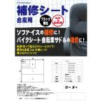 補修シート合皮用 ブラック 無地 Createone  送料無料 メール便  日本製 お試しサイズ 125mm×88m 簡単伸びるからカーブもフィット クリエートワン