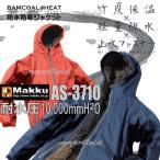 Makku AS-3710 バンコールヒート防水防寒ジャケット マック 冬 防水 防寒 軽量 保温 竹炭 BAMCOAL HEAT KEEPING WARM JACKET