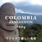 コロンビア コーヒー豆 ウィラ サンアグスティン 200g 自家焙煎 スペシャルティコーヒー|袋