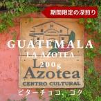 グアテマラ 期間限定の深煎り コーヒー豆 アンティグア アゾテア農園 200g 自家焙煎 スペシャルティコーヒー|袋