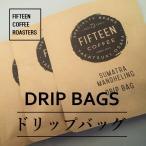 ドリップバッグ(個別包装) スペシャルティコーヒー 自家焙煎 袋