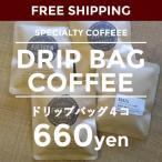 送料無料 コーヒー ドリップバック おすすめ2種 お試し スペシャルティコーヒー豆専門店 ポイント消化 300