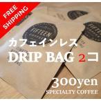 カフェインレス ドリップバッグ2個 送料無料 コーヒー お試し スペシャルティコーヒー ポイント消化 300