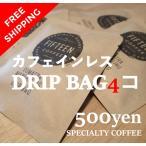カフェインレス ドリップバッグ4個 送料無料 コーヒー お試し スペシャルティコーヒー ポイント消化 500